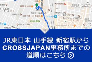 新宿駅からCROSSJAPAN事務所までのアクセス方法はこちら
