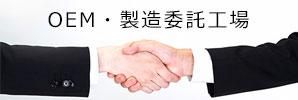 韓国でOEM・製造委託工場をお探しなら