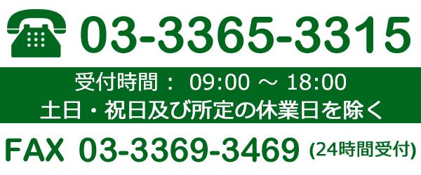 CROSSJAPAN電話番号